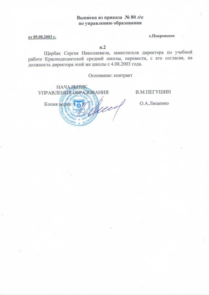 образец приказа на назначение главного бухгалтера